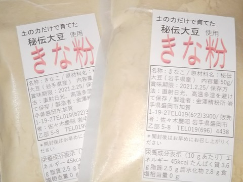 きな粉 50g 10袋