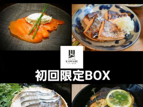 【初回限定BOX】阿蘇から届く カルデラ鱒の燻製・塩麹仕立て・北イタリア風ソテー・かわべの湧水やまめ豪華セット