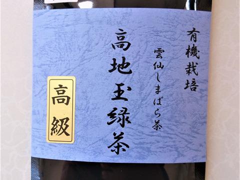 【新商品】【有機栽培】標高400mの茶畑で育てた高地玉緑茶(90g)