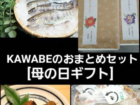 【ギフト】阿蘇から届く かわべの湧水やまめ・虹鱒仕立て・甘露煮