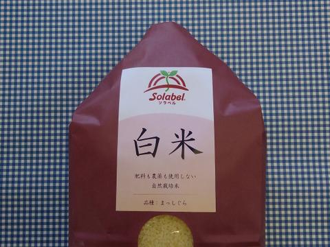 自然栽培♡白米(8分つき):3kg