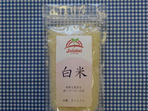 自然栽培♡白米(8分つき):300g