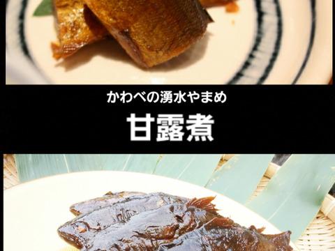 阿蘇から届く かわべのやまめ甘露煮 ~30年継ぎ出して作った秘伝のタレ~