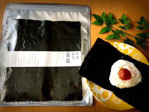 【有明産新海苔!】焼き海苔『藻紙』藻紙5袋セット