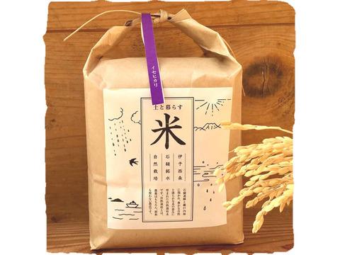 【土と暮らす】自然栽培米 イセヒカリ・玄米10kg