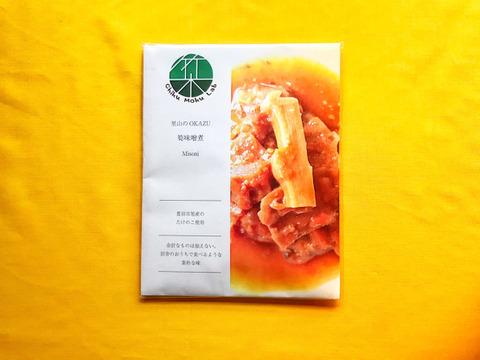 【おうちごはん】便利で簡単!里山で採れた筍としいたけを使った味噌煮