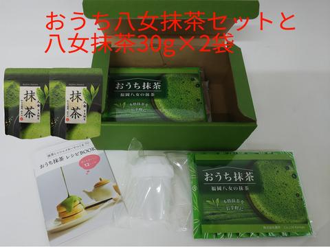 おうち八女抹茶セットと八女抹茶30g×2袋 一番摘み茶葉100%