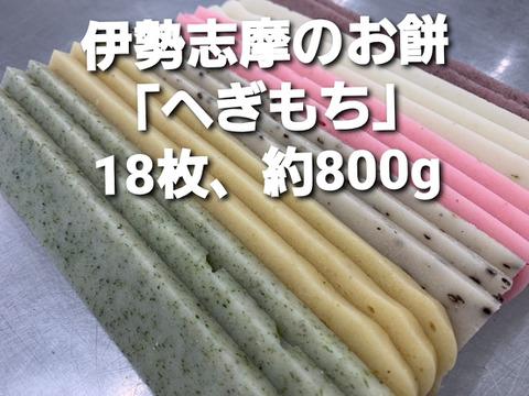 三重伊勢志摩のお餅「へぎもち」