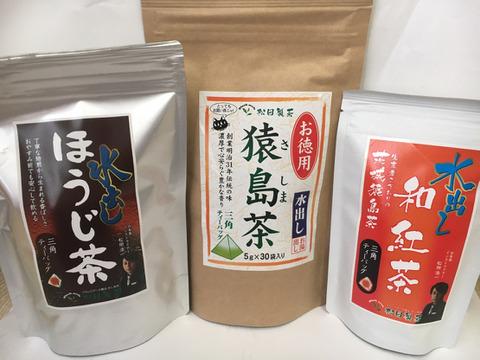 【簡単に美味しいお茶探し】お徳用猿島茶TB5gx30個 水出しほうじ茶 5g×30個 水出し和紅茶5g×10個