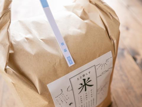 【令和元年度産】土と暮らすの自然栽培米 白米10kg(初霜)