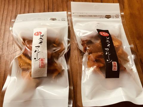 柿のドライフルーツ味の食べ比べセット50g×2袋