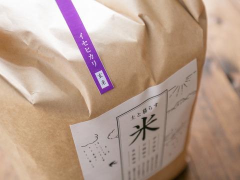 \\R2年度新米//イセヒカリ玄米5kg・ISATOの自然栽培米~品格あるお米本来のシンプルな味わい~
