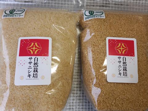 安心な有機JAS認証 自然栽培ササニシキ玄米2㎏・分づき精米2㎏