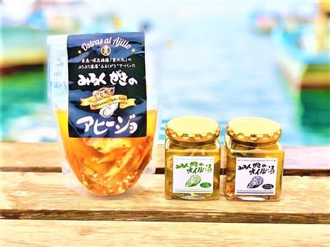 【初回限定BOX】贅沢おつまみ!前菜にも!!みるくがき 加工品 3種 セット
