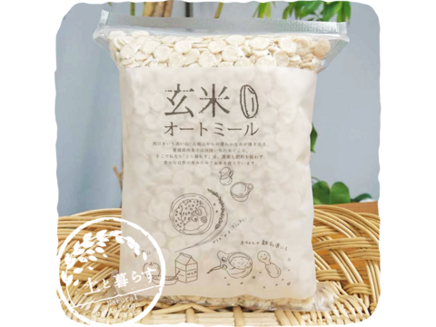 【土と暮らす】玄米オートミール(5個セット)