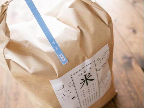 【令和元年度産】土と暮らすの自然栽培米 玄米5kg(初霜)