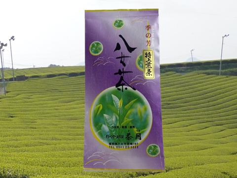 【国産】緑茶 八女茶 特上煎茶100g【1袋】