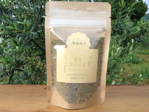 オリーブの葉配合 香りスパイス海塩抜き 袋タイプ50g