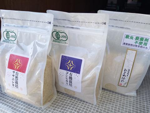【初回限定BOX】自然栽培ササニシキ・有機栽培米コシヒカリ・低農薬栽培ひとめぼれ各1kg3品種セット