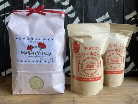 【母の日ギフト】特別栽培米コシヒカリ2kgと米粉パンケーキミックス(300g×2袋)の詰め合わせ