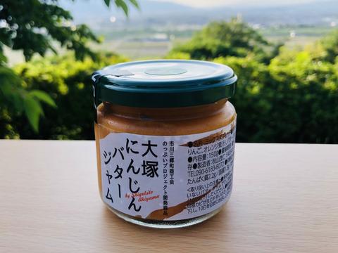長くて甘〜い大塚にんじん使用! のっぷい大塚にんじんバタージャム(150g)
