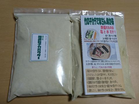 「魔法の粉」 微粒子竹パウダー(500g)