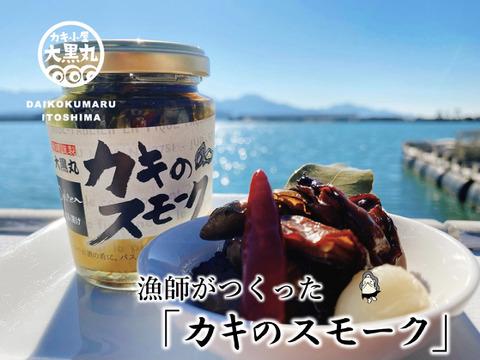 【漁師がつくった】絶品!!カキのスモーク薫製オイル漬け(瓶詰)