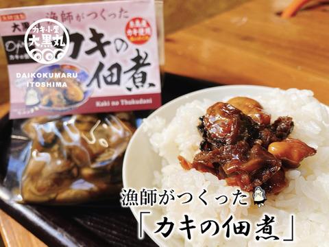 【漁師が作った】希少絶品!!カキの佃煮 糸島産カキ使用