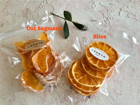 「しまのめぐみ ~Dried~」(不知火・べにばえ ドライフルーツ)2袋セット