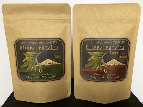 【静岡産】オリーブリーフティーの緑茶とほうじ茶(ティーバッグ2.5g5包入)×2パック