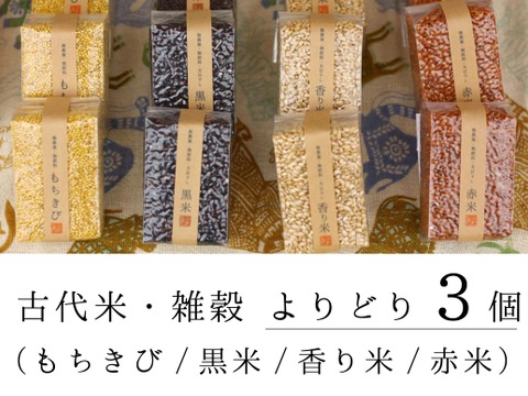 【無農薬・無肥料 自然栽培 天日干し】古代米・雑穀よりどり3個