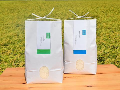 【数量限定】茨城県産新米こしひかり、あきたこまち食べ比べセット(各1kg)(白米)