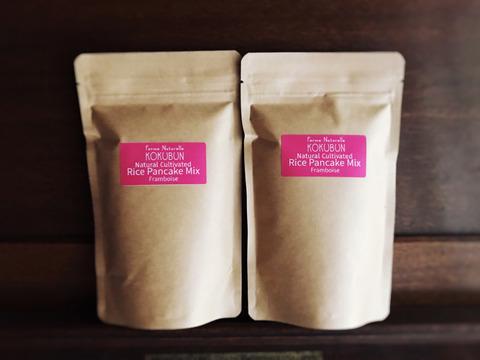 自然栽培米粉のパンケーキミックス フランボワーズ(ラズベリー)2袋セット