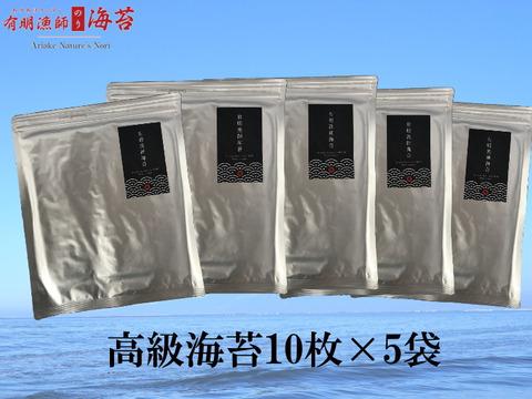 【ミシュランが認める】新海苔 有明海苔 高級 焼き海苔 (10枚入り)×5袋 [アルミ袋 チャック付]