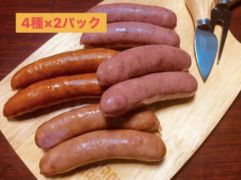 【大満足セット】1番人気のウインナー4種×2パック