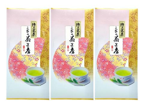 2021新茶[メール便] 3袋×特上煎茶「桜」(100g) 旨み・甘みがギュッと詰まったお茶 / 狭山茶