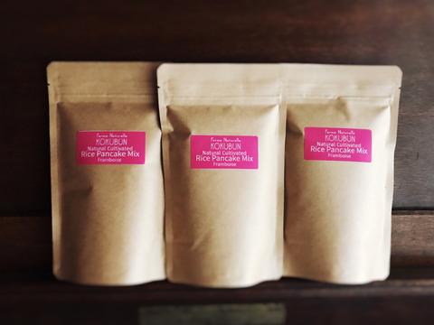 自然栽培米粉のパンケーキミックス フランボワーズ(ラズベリー)3袋セット