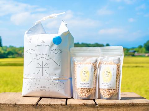 【リオレのレシピ付き】新米!大人気【もっちりコシヒカリ5kg と やみつきイナポン2袋】 のセット! 減農薬栽培米 お米 安定のおいしさ!