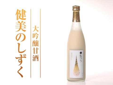 50%磨きをかけたお米で究極の甘酒を作る。大吟醸甘酒「健美のしずく」