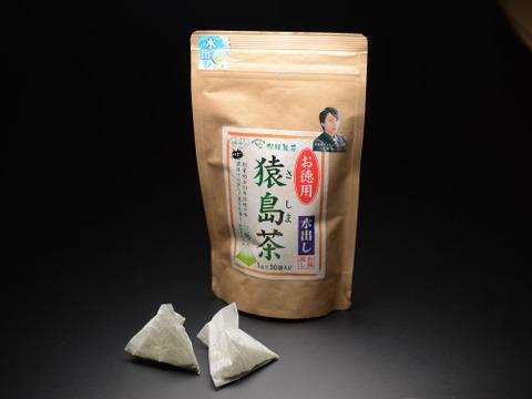 【簡単に美味しいお茶を】お徳用猿島茶TB 5gx30個