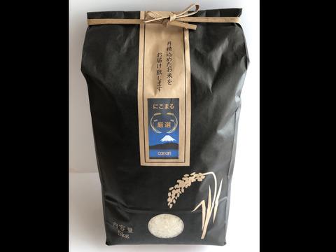 canariの米 にこまる5kg<精米> 令和元年産