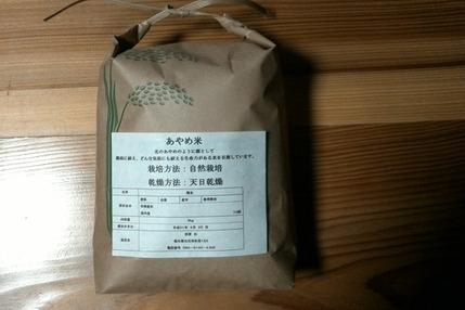 自然栽培の米3㎏