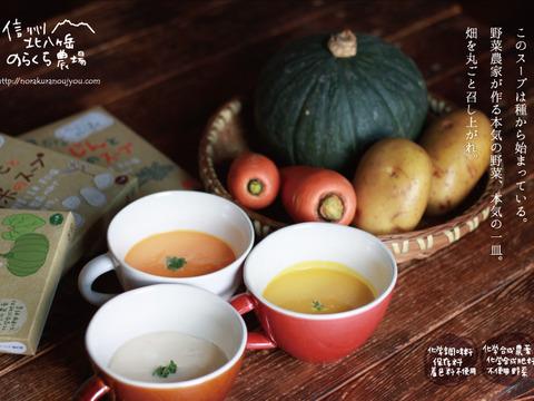 たっぷり野菜が溶け込んだ玄米入り無添加スープセット【6個】