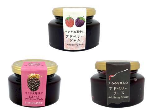 【幻の果実アドベリー】無農薬栽培 アドベリージャム&ソース3個入りセット(150g×3)