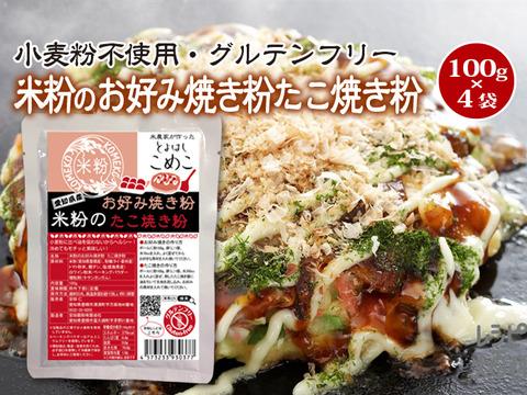 【グルテンフリー】米粉のお好み焼き粉・たこ焼き粉 100g×4袋(とよはしこめこ使用)