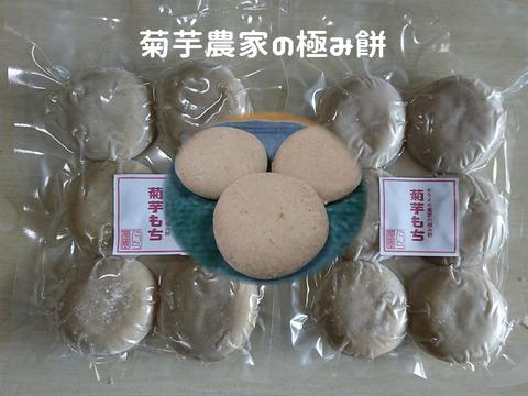 菊芋餅(真空パック包装12個入り)