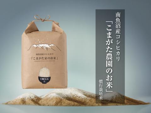 厳選こだわり南魚沼産コシヒカリ「こまがた農園のお米」 (精米)5kg