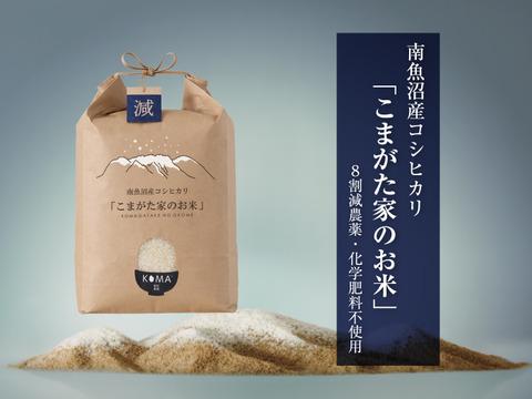 最高金賞受賞「こまがた家のお米」農薬8割減栽培米 南魚沼産コシヒカリ (精米) 5kg×2袋 10kg