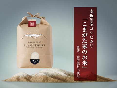 最高金賞受賞「こまがた家のお米」農薬・化学肥料不使用栽培米 南魚沼産コシヒカリ(精米)5kg