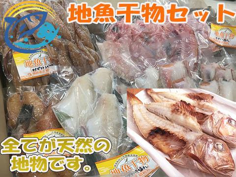 訳ありの訳は地味だから!もう未利用魚なんで言わせない!地魚干物セット10P(2キロ)
